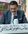 غائب عويز الهاشمي