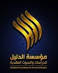 مؤسسة الدليل للدراسات والبحوث