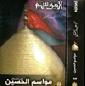 صفحة الكاتب : مواسم الحسين