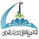 المشروع الثقافي لشباب العراق