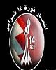 انصار ثورة 14 فبراير في البحرين
