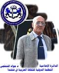 د . جواد المنتفجي
