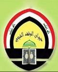اعلام ديوان الوقف الشيعي