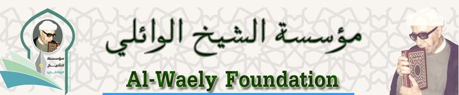 مؤسسة الشيخ الوائلي العامة