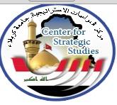 مركز الدراسات الاستراتيجية في جامعة كربلاء