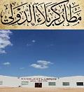 اعلام مطار كربلاء الدولي