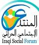 صفحة الكاتب : المنتدى الاجتماعي العراقي