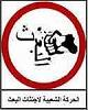 صفحة الكاتب : الحركة الشعبية لاجتثاث البعث