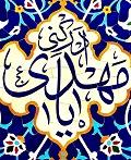 جعفر الحسيني